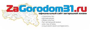Официальный сайт загородной жизни ЗаГородом31.ру